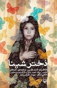 دختر شینا - نهاد رهبری دانشگاه امام خمینی ره