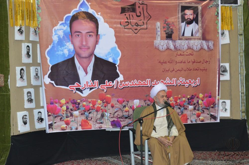 چهلمین روز شهادت دانشجوی یمنی