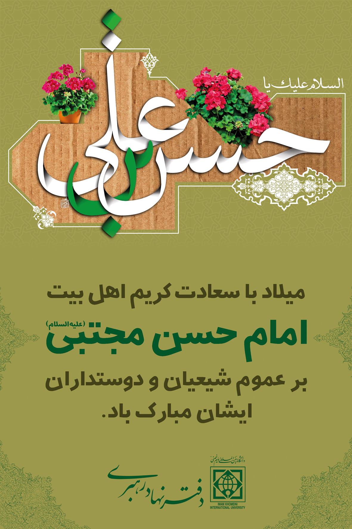 میلاد کریم اهل بیت، امام حسن مجتبی (ع) مبارک باد