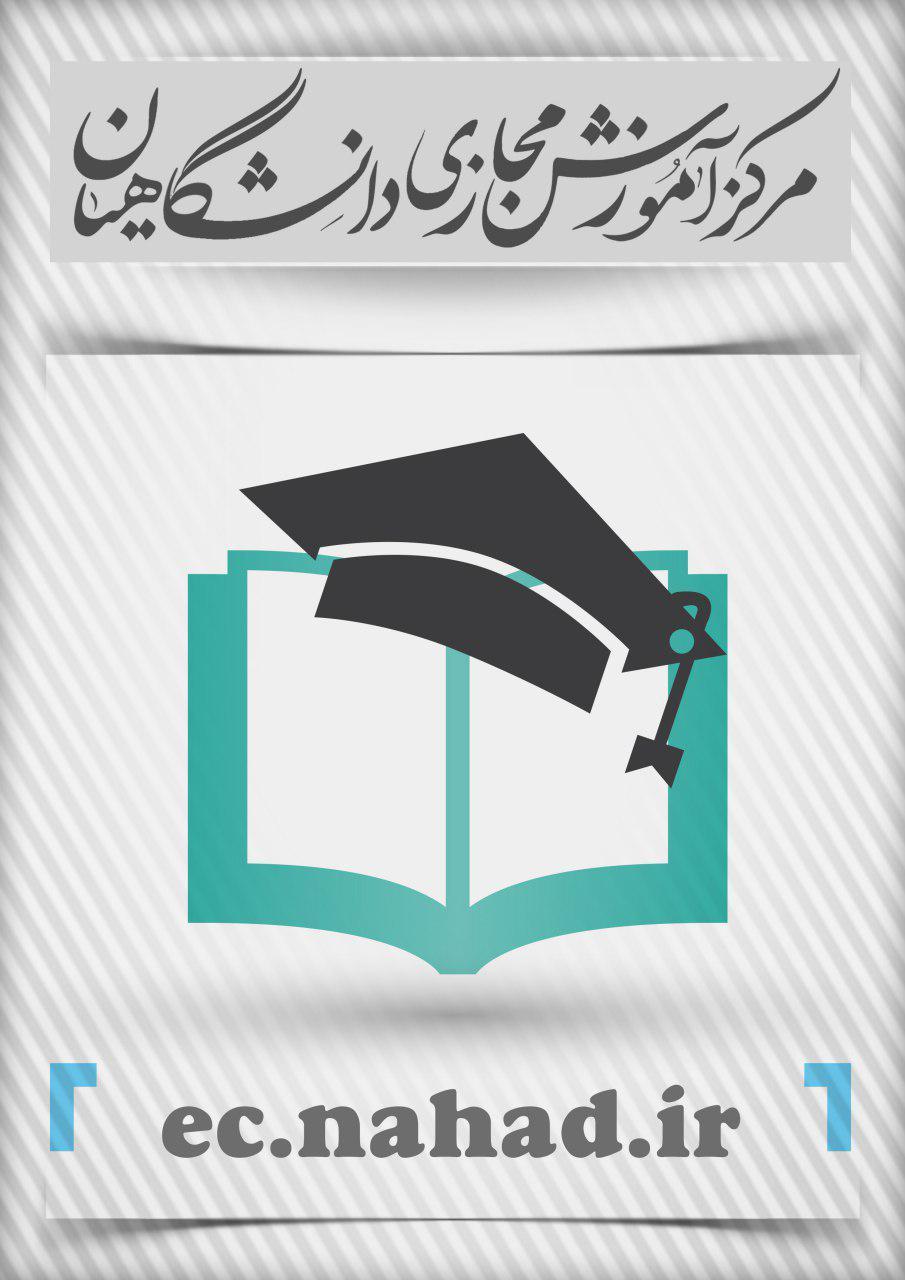 مرکز آموزش مجازی دانشگاهیان