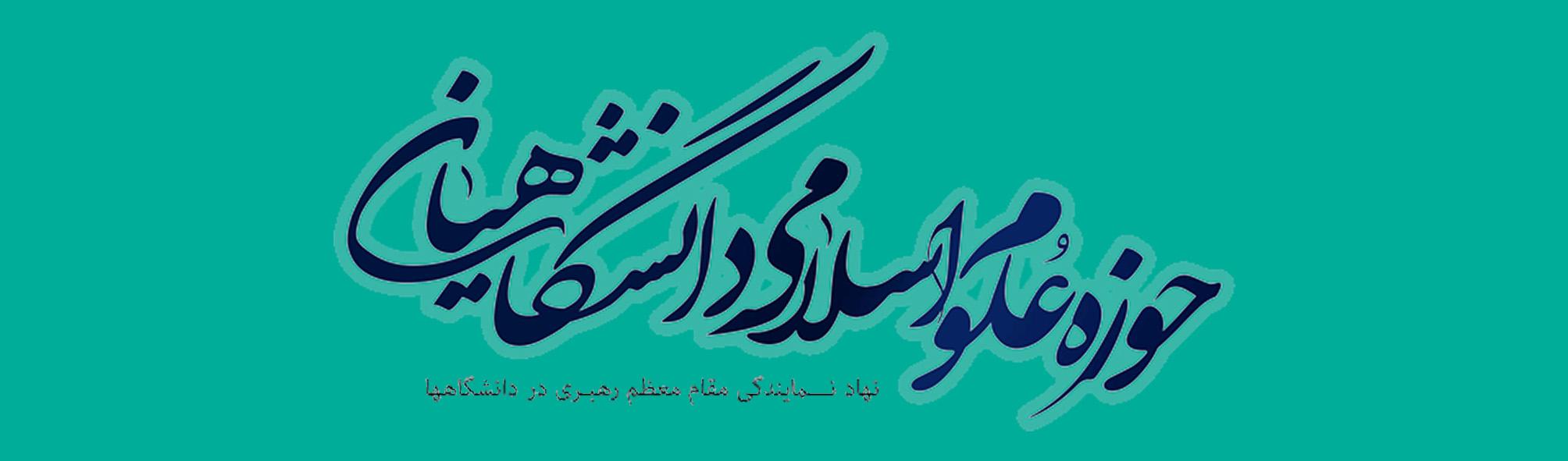 حوزه علوم اسلامي دانشگاهيان