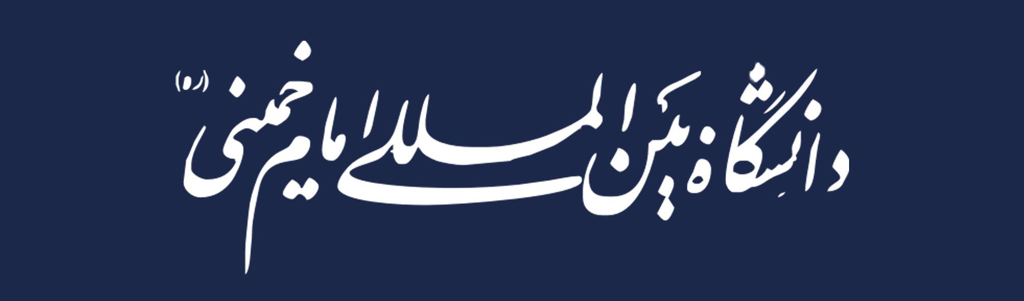 دانشگاه بین المللی امام خمینی (ره)