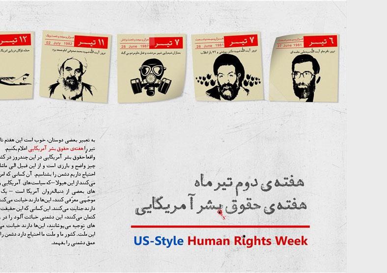 """طنزی به نام """"حقوق بشر"""" !"""