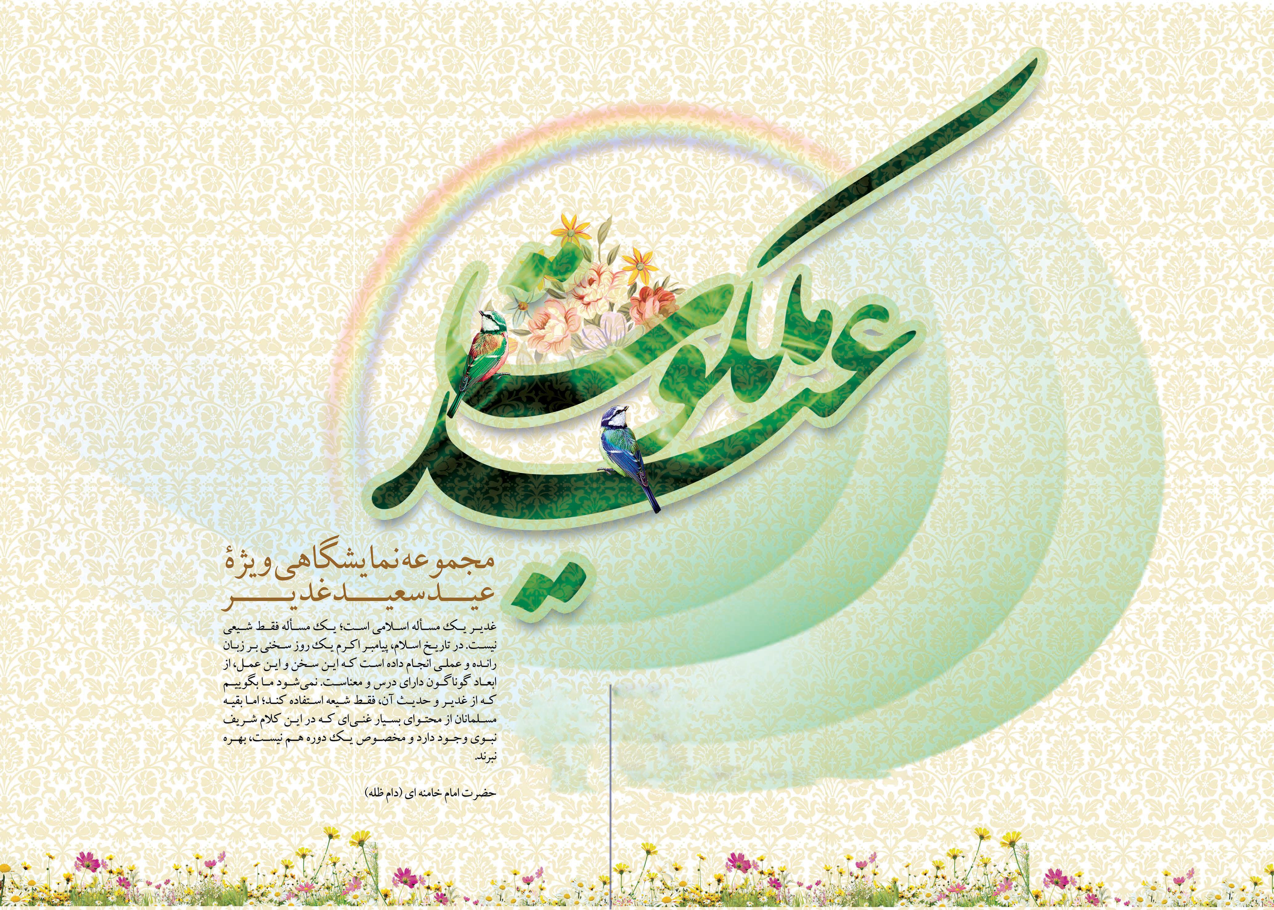 عید ملکوت/ مجموعه ویژه عید سعید غدیر خم