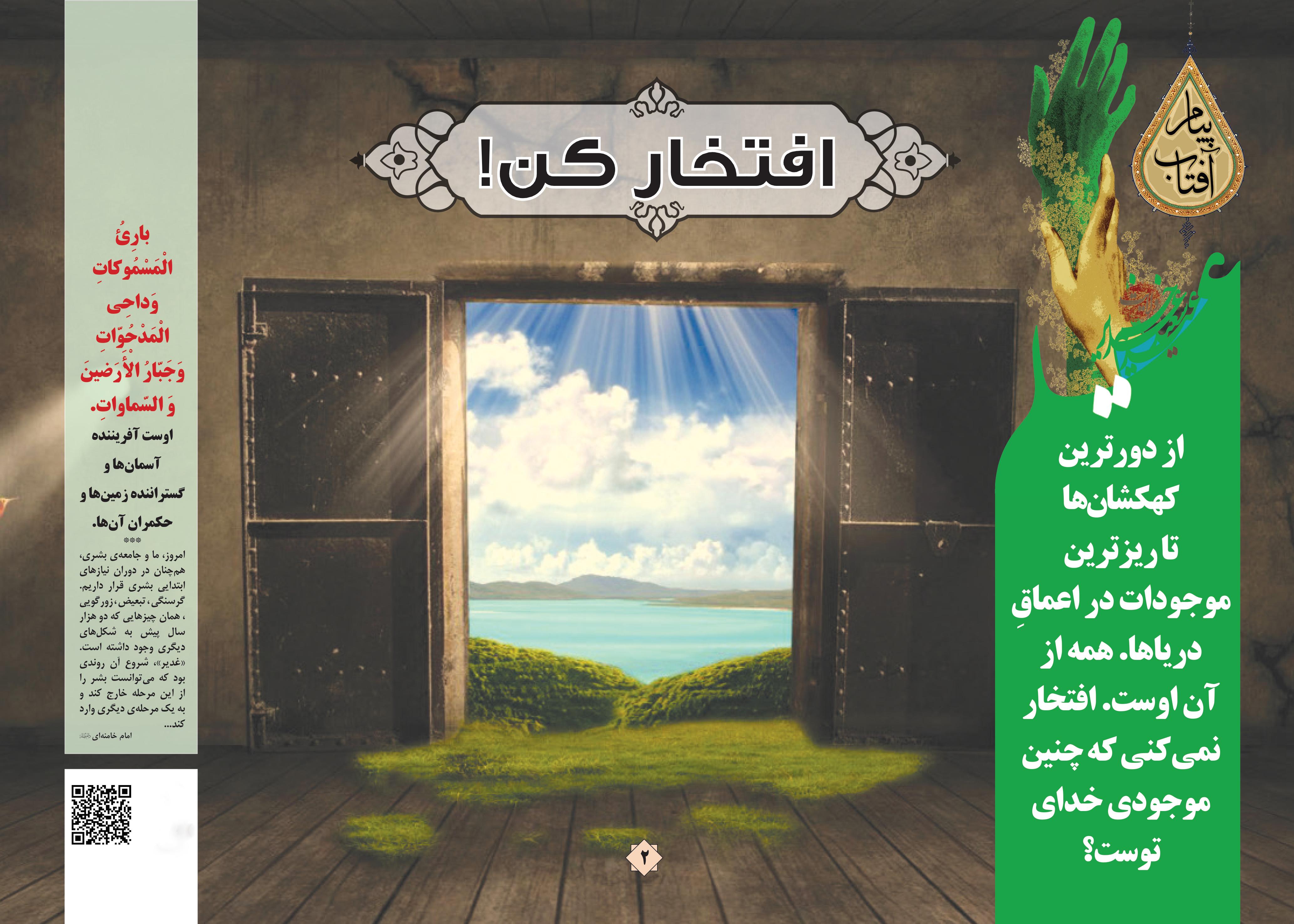 پیام آفتاب/ به مناسبت عید سعید غدیر خم