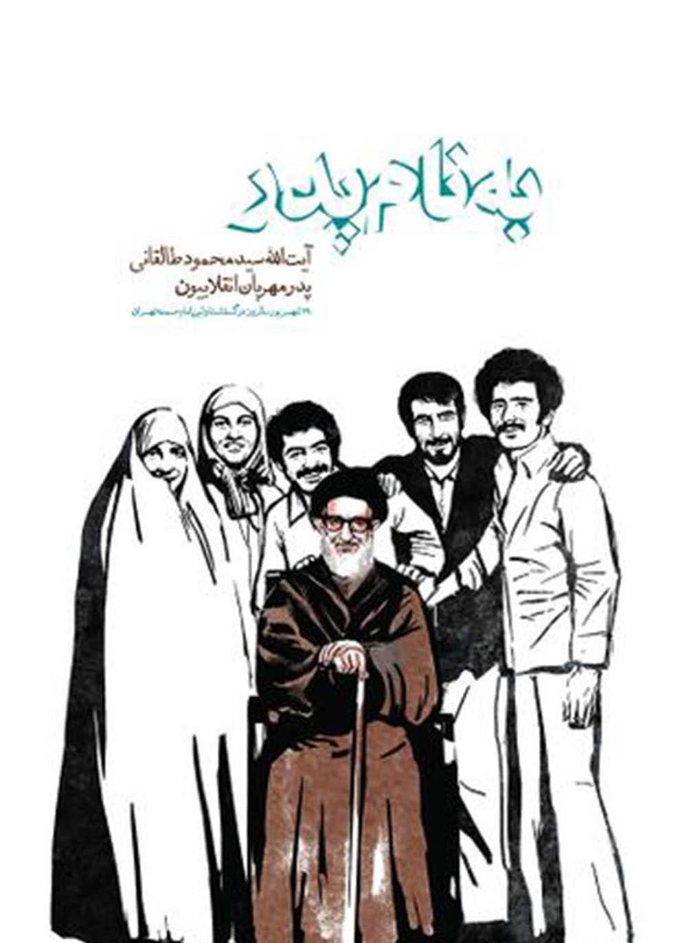 پدر مهربان انقلابیون