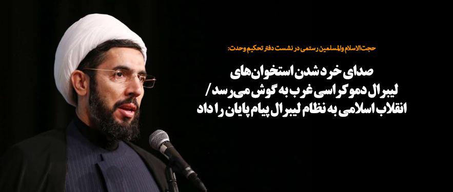 صدای خرد شدن استخوانهای لیبرال دموکراسی غرب به گوش میرسد/ انقلاب اسلامی به نظام لیبرال پیام پایان را داد