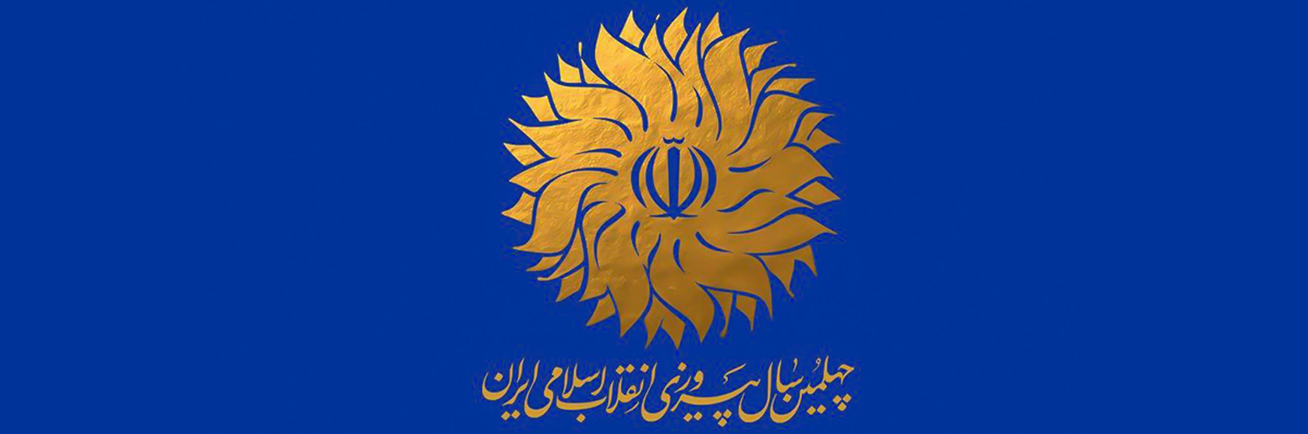 چهلمین سال پیروزی انفلاب اسلامی
