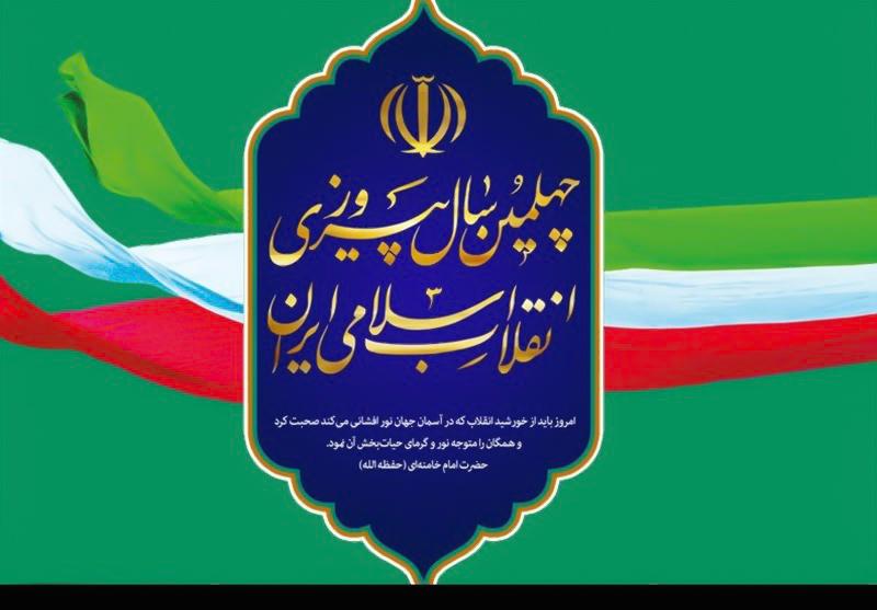 چهلمین سال پیروزی انقلاب اسلامی