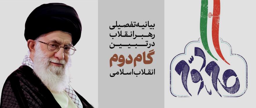 بیانیه رهبر معظم انقلاب اسلامی خطاب به ملت ایران، تحت عنوان «گام دوم انقلاب»