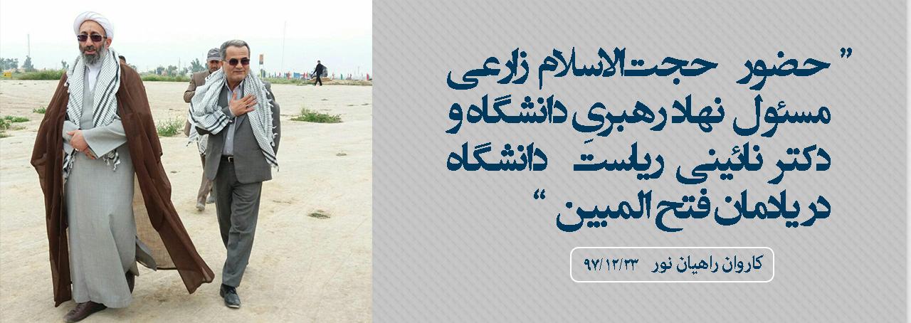حضور حجتالاسلام زارعی مسئول نهاد رهبریِ دانشگاه در اردوی راهیان نور