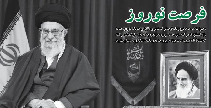 خط حزبالله ۱۷۷| فرصت نوروز
