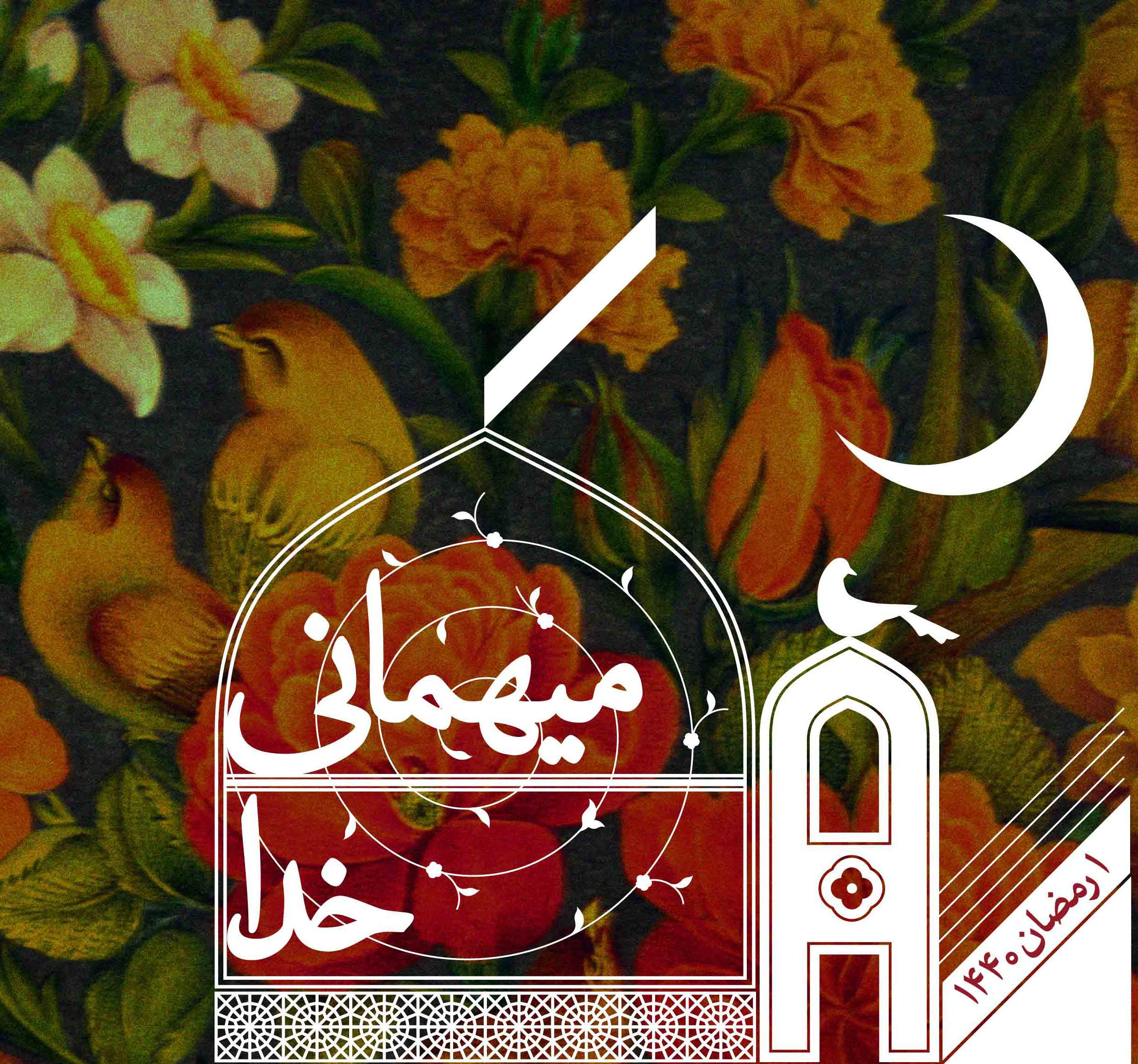 مواعظ رمضانی