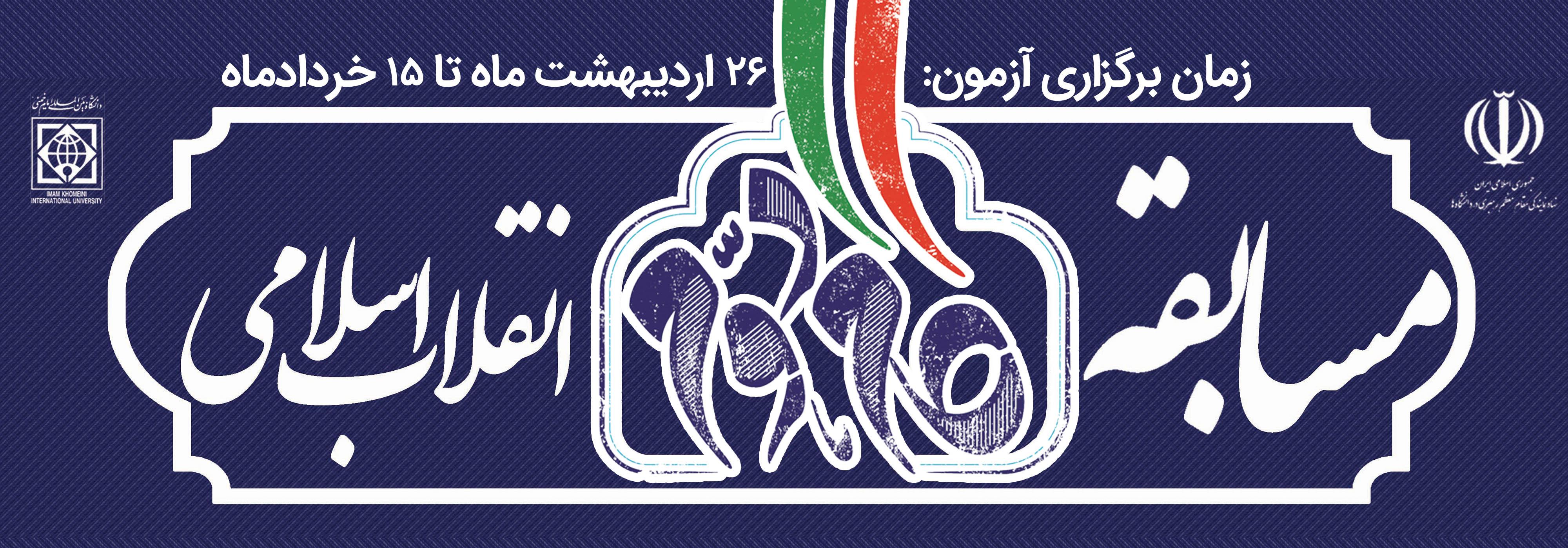 اعلام نتایج مسابقه بیانیه گام دوم انقلاب