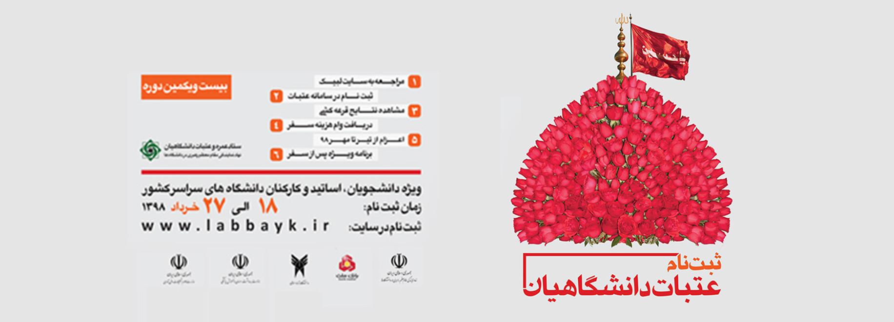 ثبت نام عتبات دانشگاهیان از ۱۸ خرداد ماه انجام خواهد شد