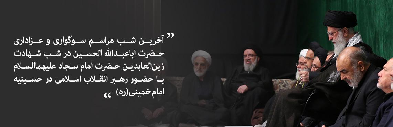 آخرین شب مراسم عزاداری حضرت اباعبدالله الحسین (علیهالسلام)