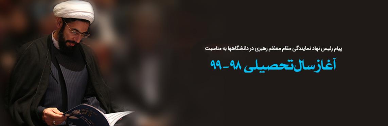 پیام رئیس نهاد نمایندگی مقام معظم رهبری در دانشگاهها به مناسبت آغاز سال تحصیلی ۹۹-۹۸