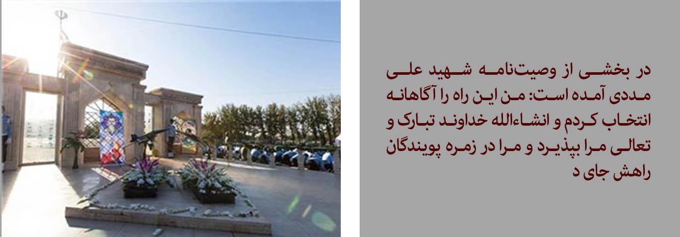 وصیتنامه شهید علیمددی:گمنامی که نامدار شد