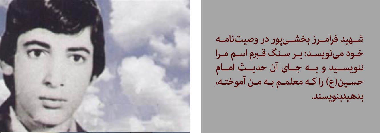 فرازی از وصیت نامه شهید فرامرز بخشیپور
