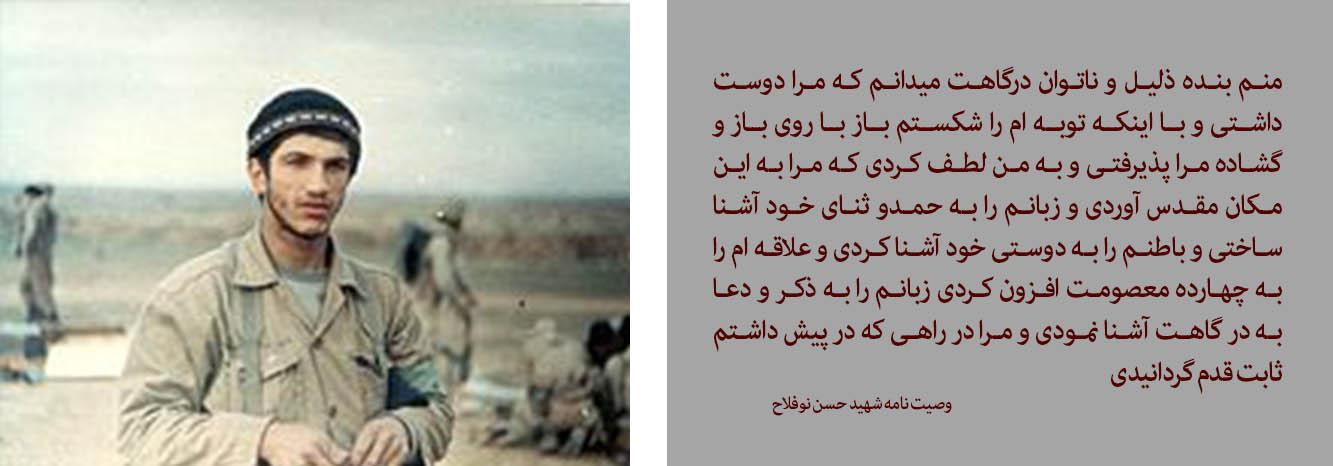 وصیت نامه شهید حسن نوفلاح