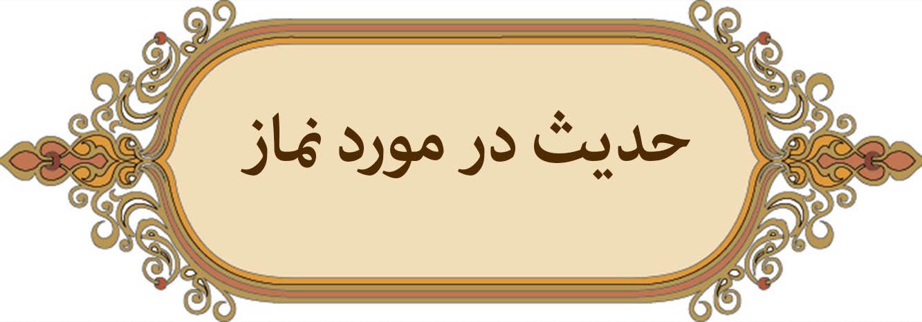 احادیث تصویری درباره نماز