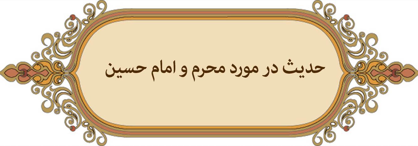 احادیثی از ائمه اطهار علیه السلام درباره محرم و امام حسین (ع)