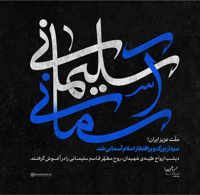 سردار بزرگ و پر افتخار اسلام آسمانی شد