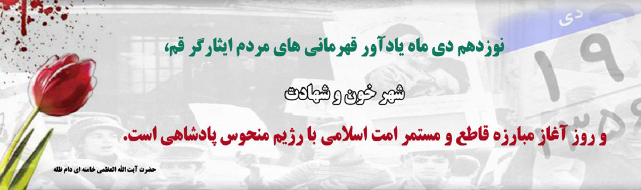 ۱۹ دی سال روز قیام مردم قم علیه رژیم شاهنشاهی