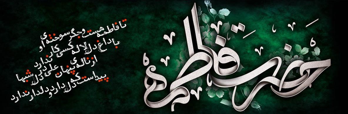 سوگنامه یاس کبود(ویژه نامه شهادت حضرت زهرا سلام الله علیها)