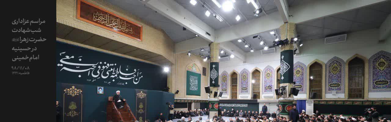عزاداری شب شهادت حضرت فاطمه زهرا (سلاماللهعلیها) در حسینیه امام خمینی