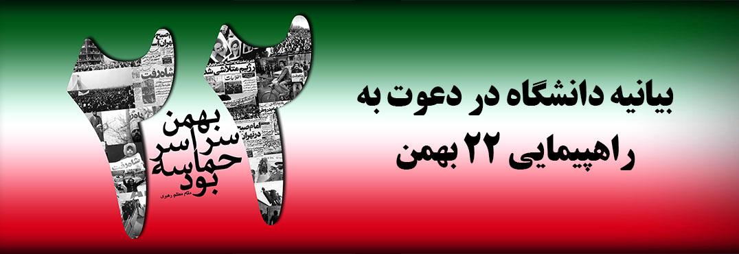 بیانیه دانشگاه در دعوت به راهپیمایی ۲۲ بهمن