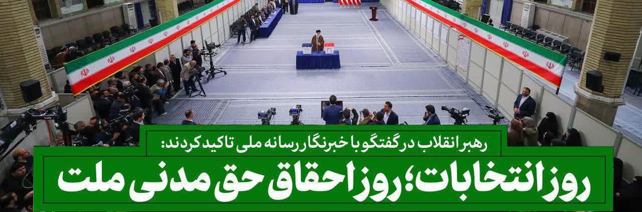 بیانات در گفتوگو با خبرنگار صداوسیما پس از شرکت در انتخابات