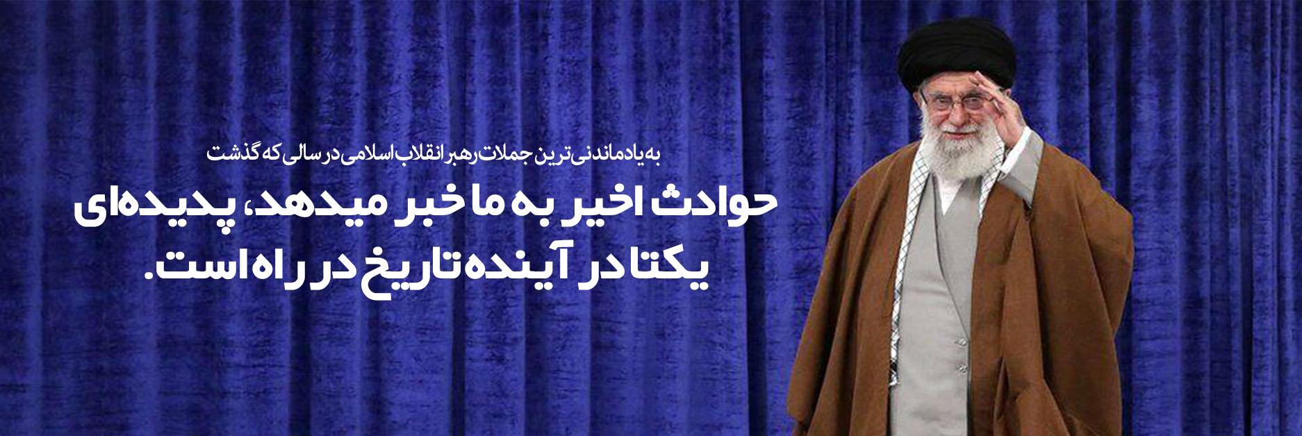 به نظر شما مهمترین و بهیادماندنیترین جملهی رهبر انقلاب در سال ۹۸ کدام است؟