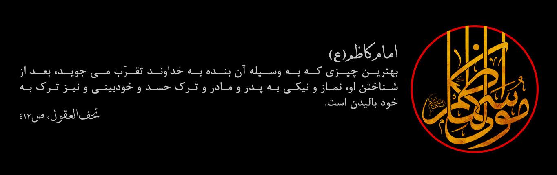 غریب بغداد (ویژه نامه شهادت امام موسی کاظم علیه السلام)