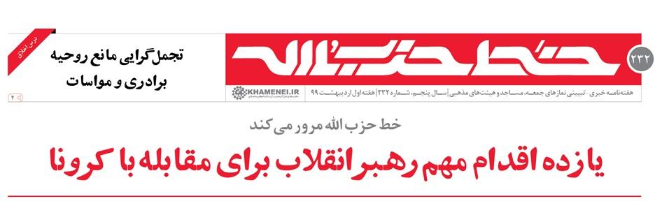 خط حزبالله ۲۳۲   خاطره خوش رمضان امسال