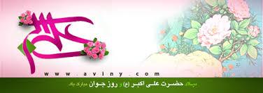 نگاهی به زندگانی علی اکبر علیه السلام