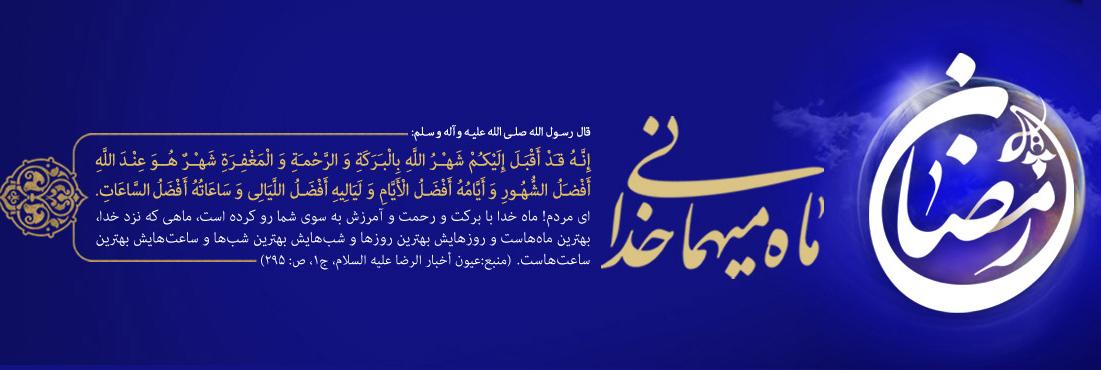 ویژه نامه ماه رمضان، ماه ضیافت الهی