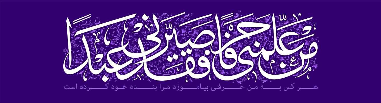 ویژه نامه سال روز شهادت شهید مطهری و روز معلم