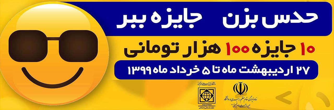 مسابقه آنلاین قرآنی حدس بزن جایزه ببر
