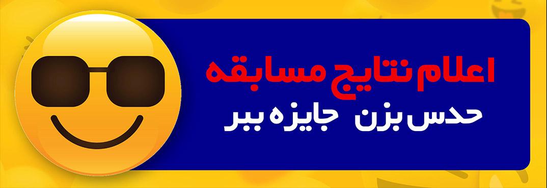 اعلام نتایج مسابقه قرآنی حدس بزن-جایزه ببر