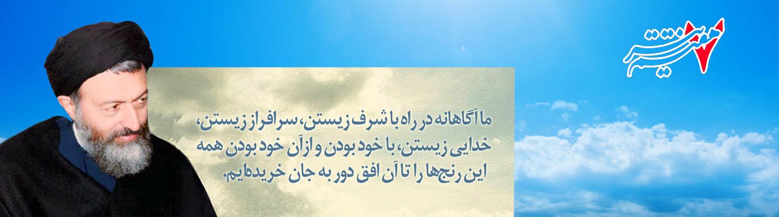 به مناسبت سال روز شهادت آیت الله دکتر بهشتی و ۷۲ تن از یارانش و روز قوه قضائیه