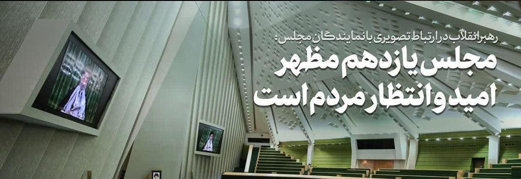 بیانات در ارتباط تصویری با نمایندگان یازدهمین دوره مجلس شورای اسلامی