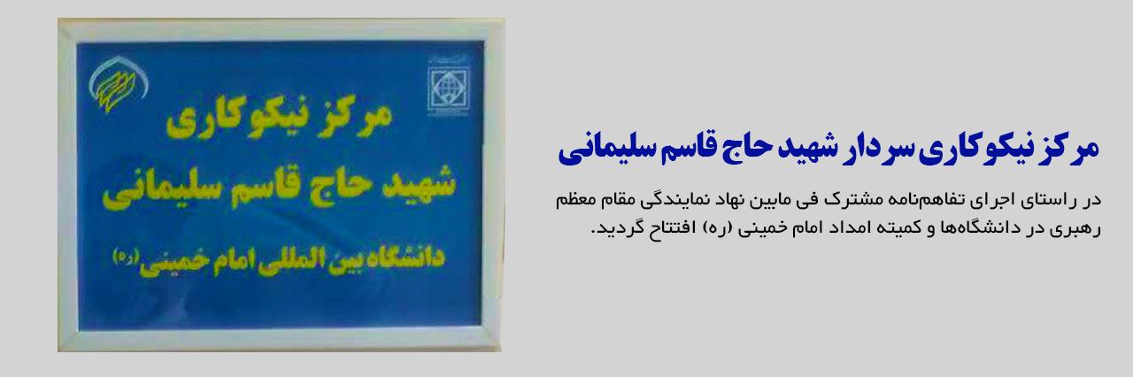 افتتاح « مرکز نیکوکاری سردار شهید حاج قاسم سلیمانی »