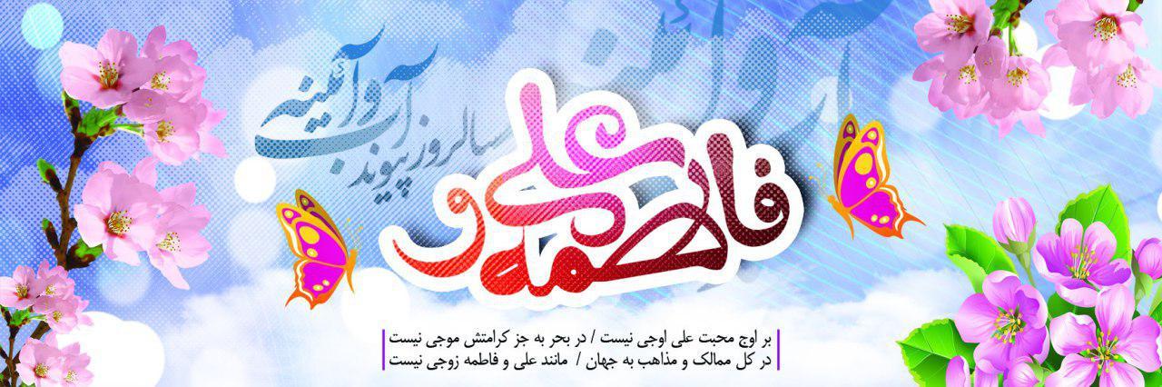 ویژه نامه سال روز ازدواج حضرت علی با فاطمه علیهما السلام