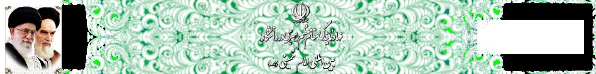 دفتر نهاد نمایندگی مقام معظم رهبری دانشگاه بین المللی امام خمینی(ره)
