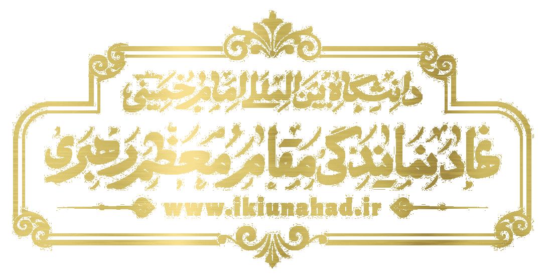 لوگو نهاد دانشگاه امام خمینی (ره)