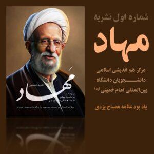نشریه مهاد دانشگاه بین المللی امام خمینی ره